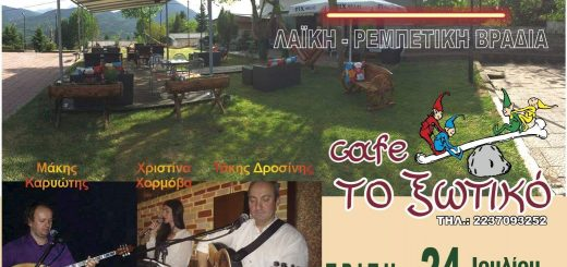 cafe-to-ksotiko-karpenhsi-live